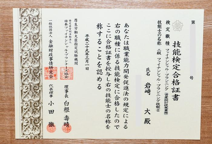 FP2級試験の合格証書